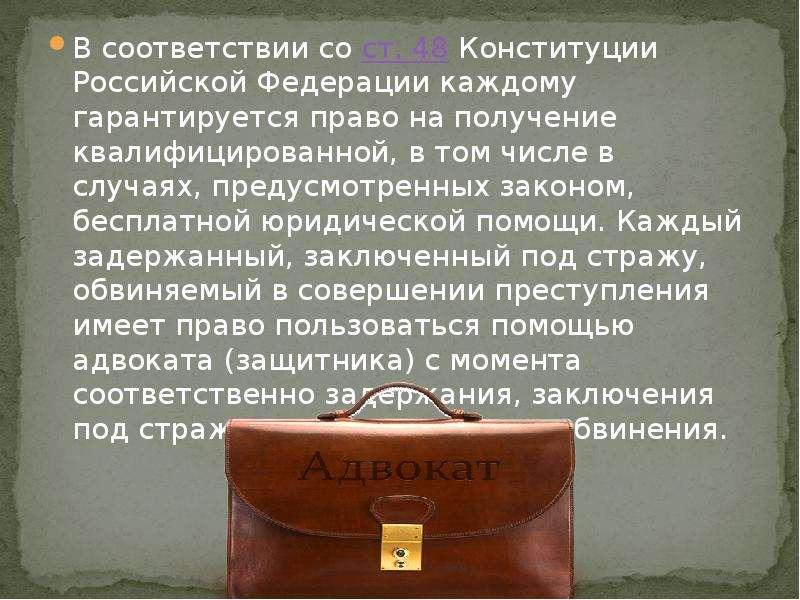 В соответствии со ст. 48 Конституции Российской Федерации каждому гарантируется право на получение к