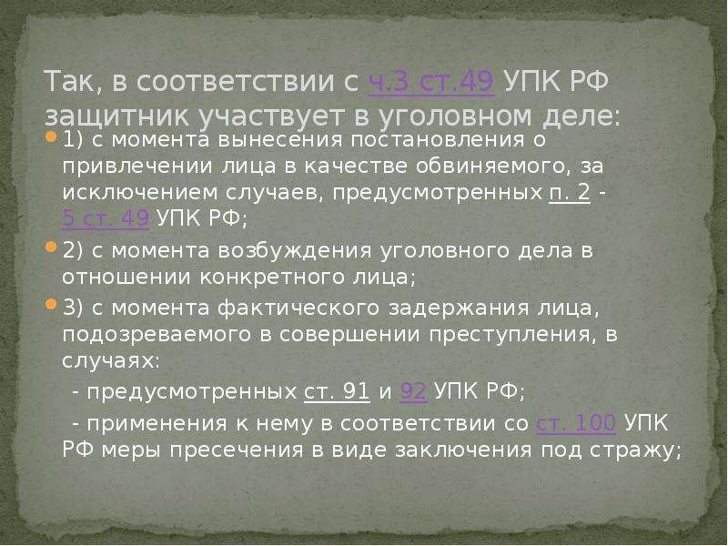 Так, в соответствии с ч. 3 ст. 49 УПК РФ защитник участвует в уголовном деле: 1) с момента вынесения