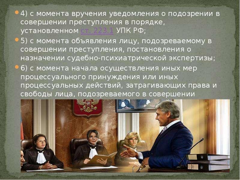 4) с момента вручения уведомления о подозрении в совершении преступления в порядке, установленном ст