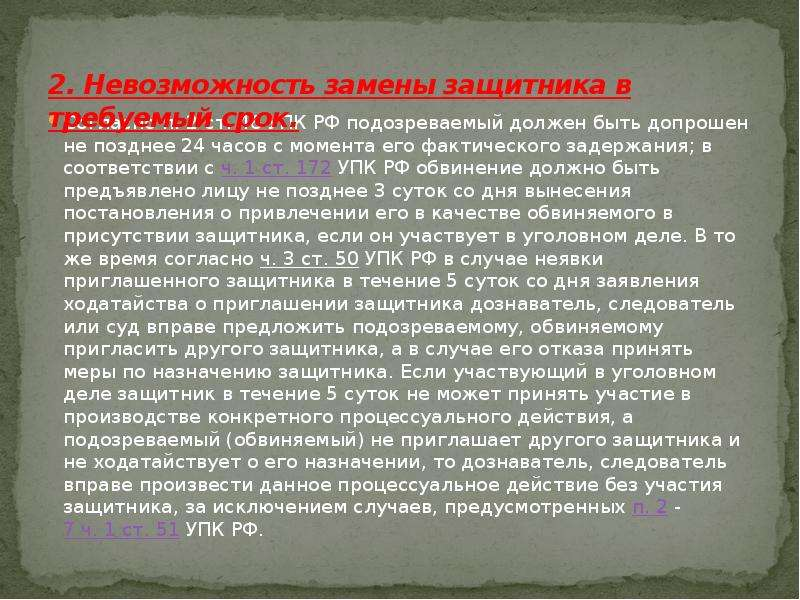2. Невозможность замены защитника в требуемый срок. Согласно п. 2 ст. 46 УПК РФ подозреваемый должен