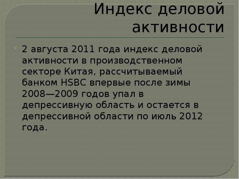 Индекс деловой активности 2 августа 2011 года индекс деловой активности в производственном секторе К