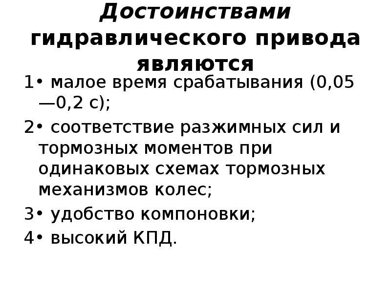 Достоинствами гидравлического привода являются 1• малое время срабатывания (0,05—0,2 с); 2• соответс