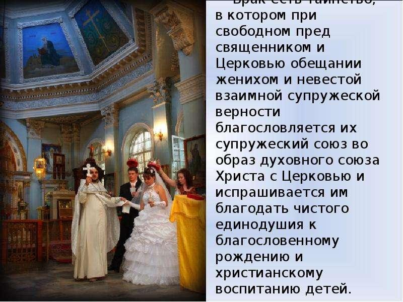 Стихи про венчание красивые