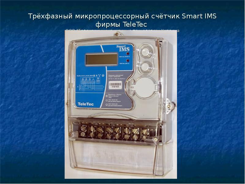 """Трёхфазный микропроцессорный счётчик Smart IMS фирмы TeleTec ООО """"Телекоммуникационные технолог"""