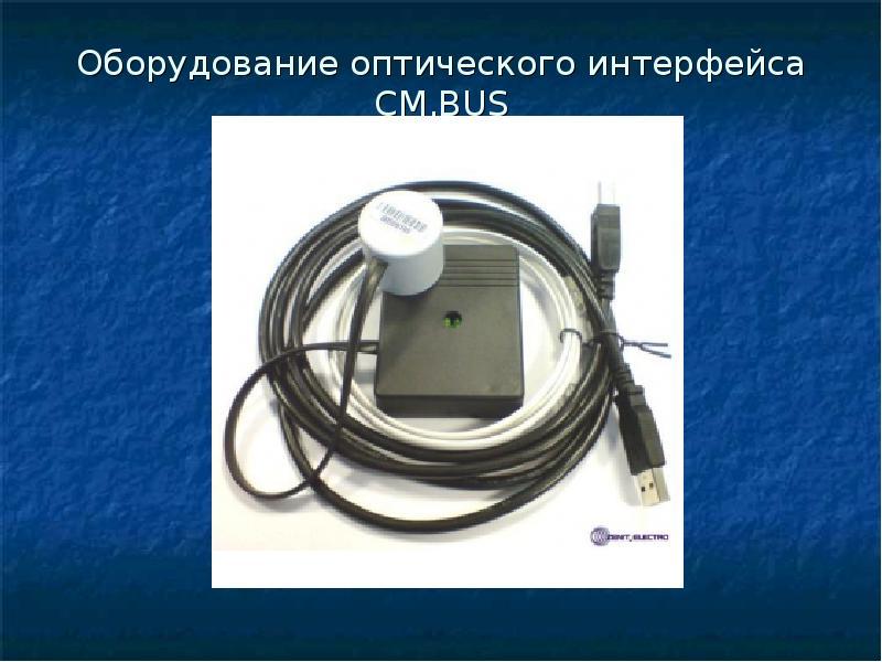 Оборудование оптического интерфейса CM. BUS