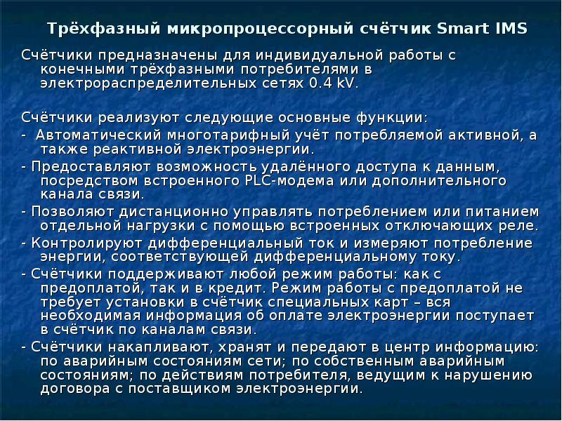 Трёхфазный микропроцессорный счётчик Smart IMS Счётчики предназначены для индивидуальной работы с ко