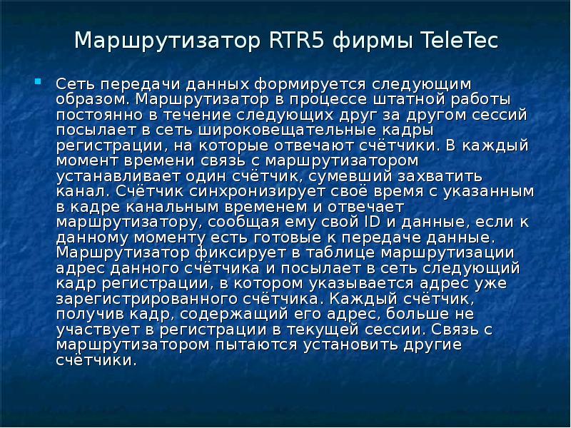Маршрутизатор RTR5 фирмы TeleTec Сеть передачи данных формируется следующим образом. Маршрутизатор в