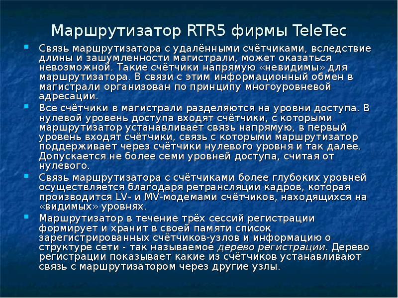 Маршрутизатор RTR5 фирмы TeleTec Связь маршрутизатора с удалёнными счётчиками, вследствие длины и за