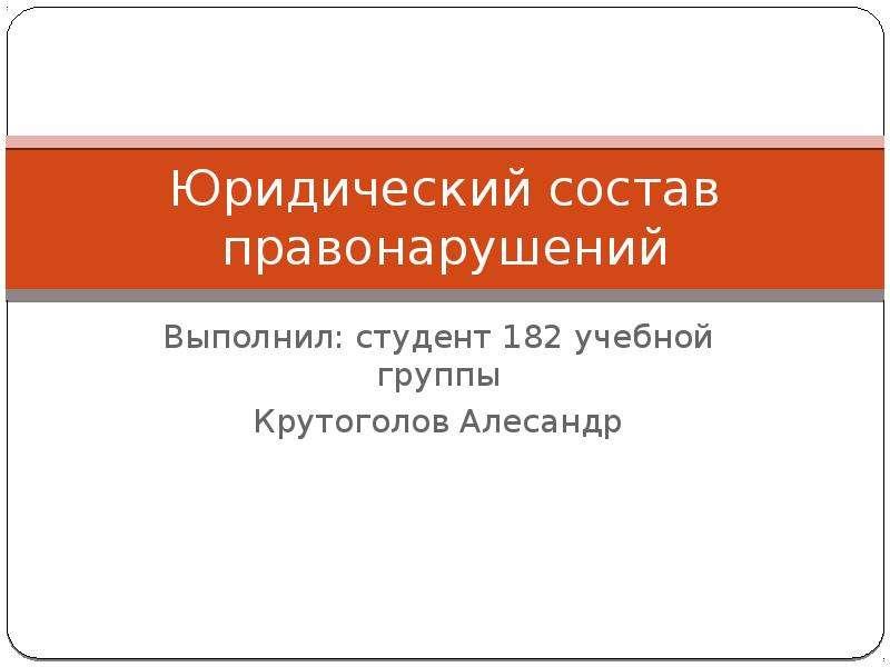 Презентация Юридический состав правонарушений