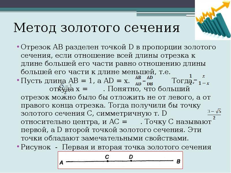 Метод золотого сечения Отрезок AB разделен точкой D в пропорции золотого сечения, если отношение все