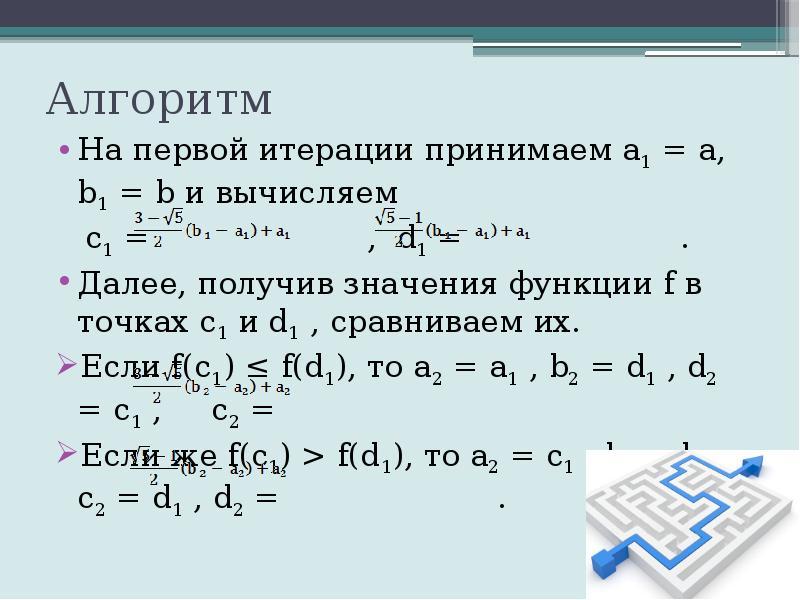 Алгоритм На первой итерации принимаем a1 = a, b1 = b и вычисляем c1 = , d1 = . Далее, получив значен