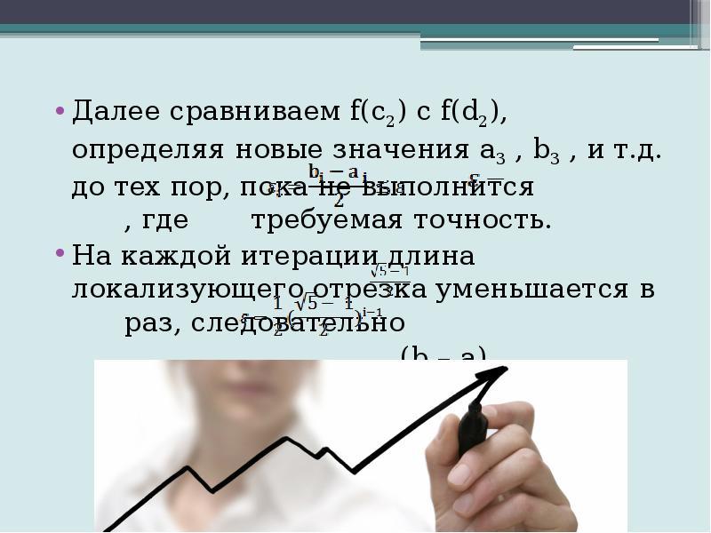 Далее сравниваем f(c2) с f(d2), определяя новые значения a3 , b3 , и т. д. до тех пор, пока не выпол