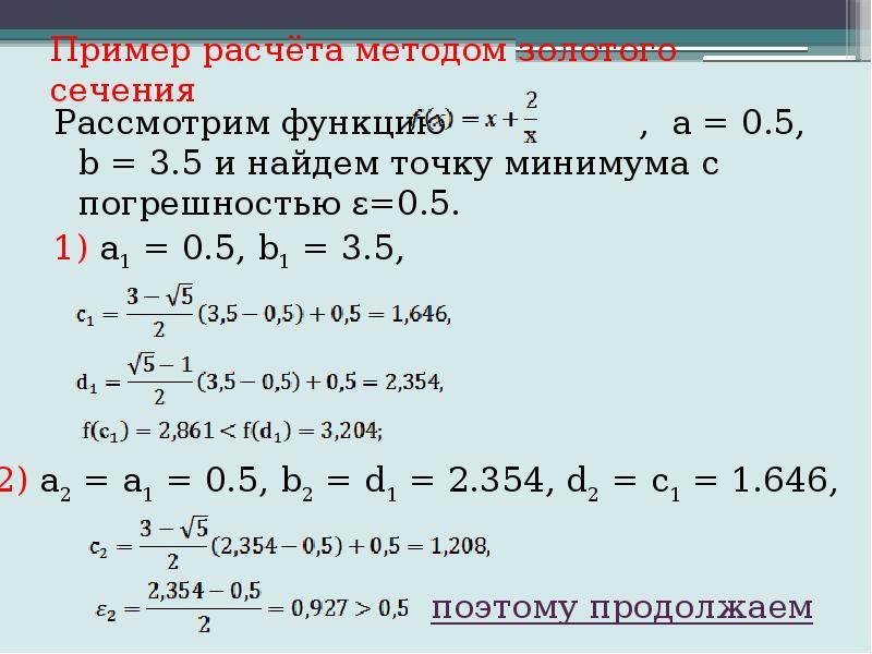 Пример расчёта методом золотого сечения Рассмотрим функцию , a = 0. 5, b = 3. 5 и найдем точку миним