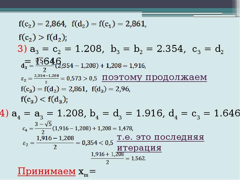 3) a3 = c2 = 1. 208, b3 = b2 = 2. 354, c3 = d2 = 1. 646, Принимаем хm=