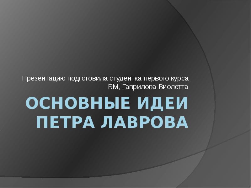 Презентация Идеи Петра Лавровича Лаврова