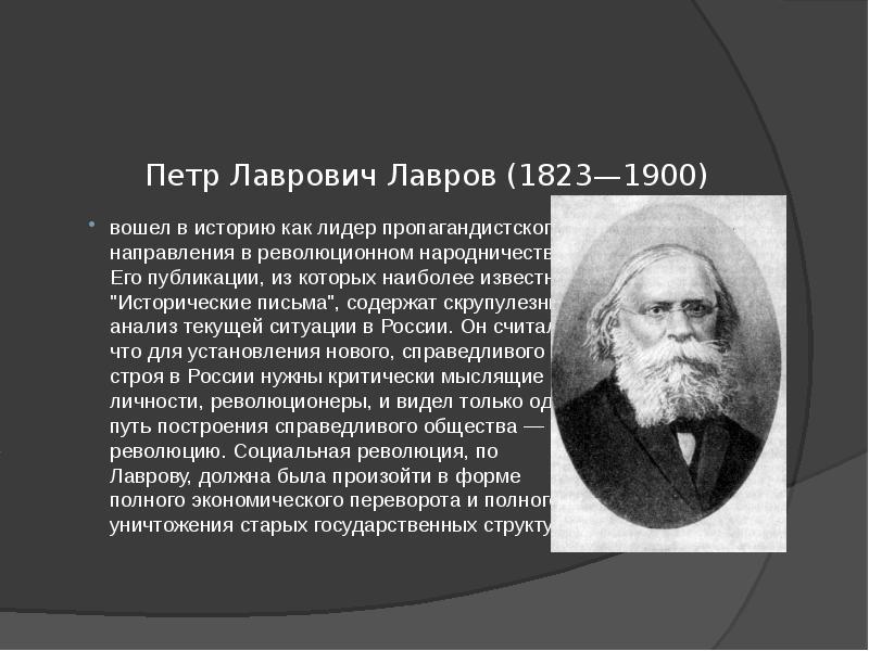 Петр Лаврович Лавров (1823—1900) вошел в историю как лидер пропагандистского направления в революцио