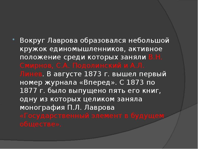 Вокруг Лаврова образовался небольшой кружок единомышленников, активное положение среди которых занял