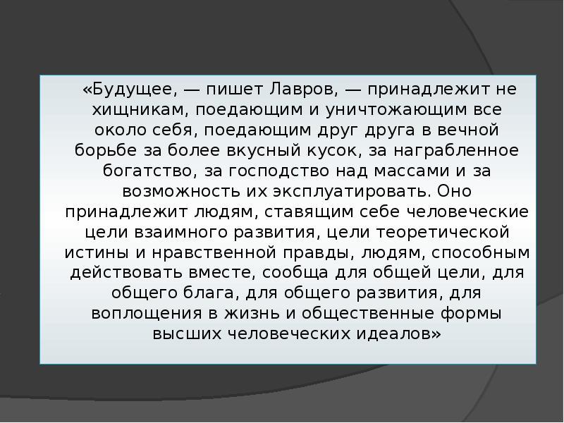 «Будущее, — пишет Лавров, — принадлежит не хищникам, поедающим и уничтожающим все около себя, поедаю