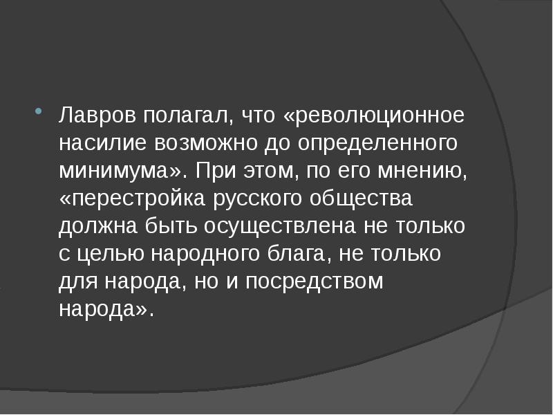 Лавров полагал, что «революционное насилие возможно до определенного минимума». При этом, по его мне