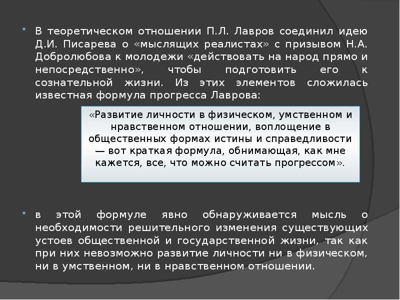 В теоретическом отношении П. Л. Лавров соединил идею Д. И. Писарева о «мыслящих реалистах» с призыво