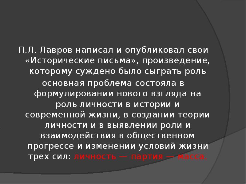 П. Л. Лавров написал и опубликовал свои «Исторические письма», произведение, которому суждено было с