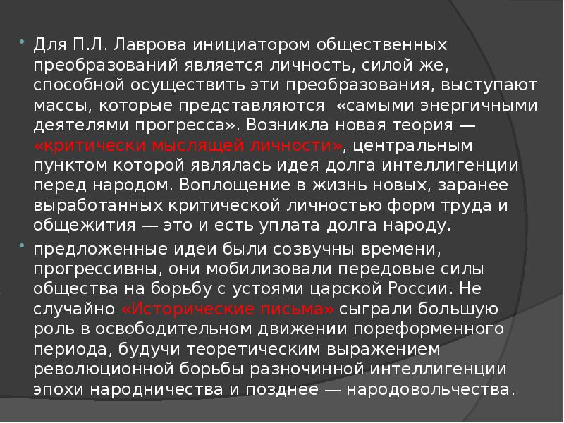 Для П. Л. Лаврова инициатором общественных преобразований является личность, силой же, способной осу