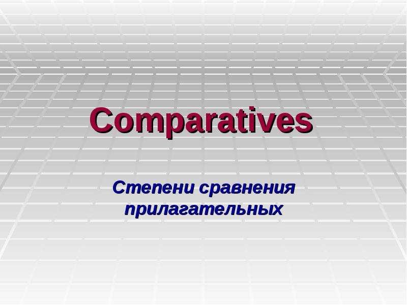 Comparatives. Степени сравнения прилагательных