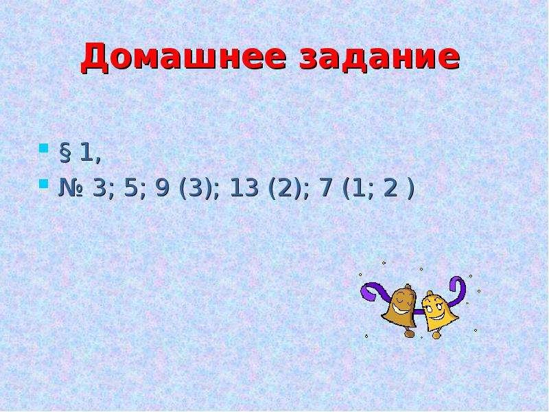 Домашнее задание § 1, № 3; 5; 9 (3); 13 (2); 7 (1; 2 )
