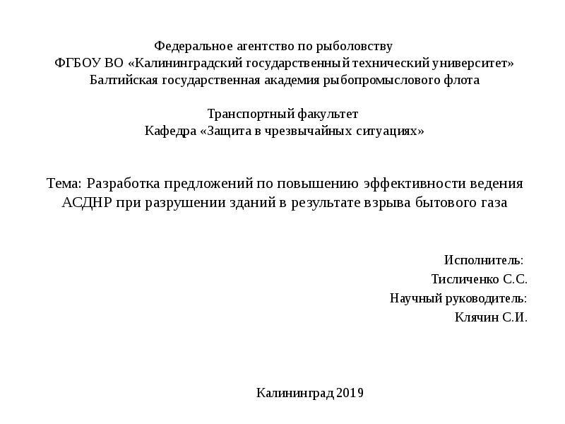 Презентация Предложения по повышению эффективности ведения АСДНР при разрушении зданий в результате взрыва бытового газа