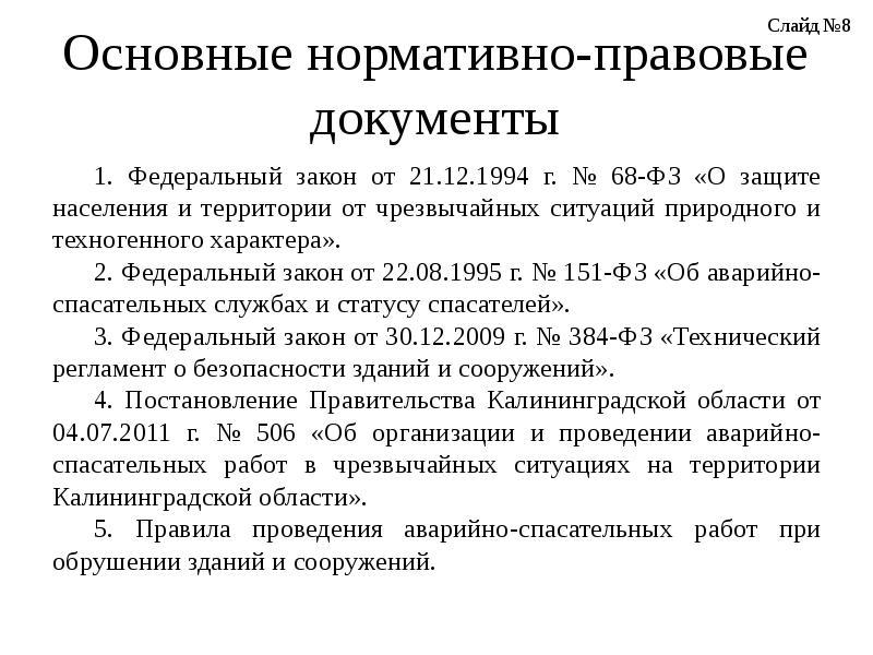 Основные нормативно-правовые документы 1. Федеральный закон от 21. 12. 1994 г. № 68-ФЗ «О защите нас