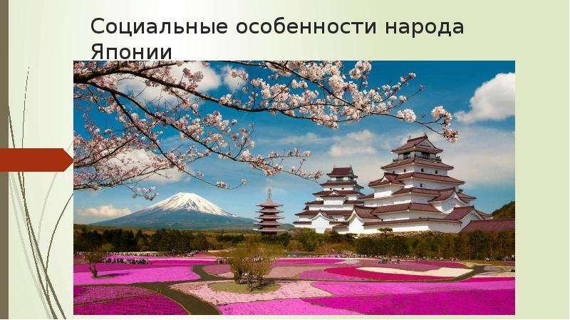 Социальные особенности народа Японии