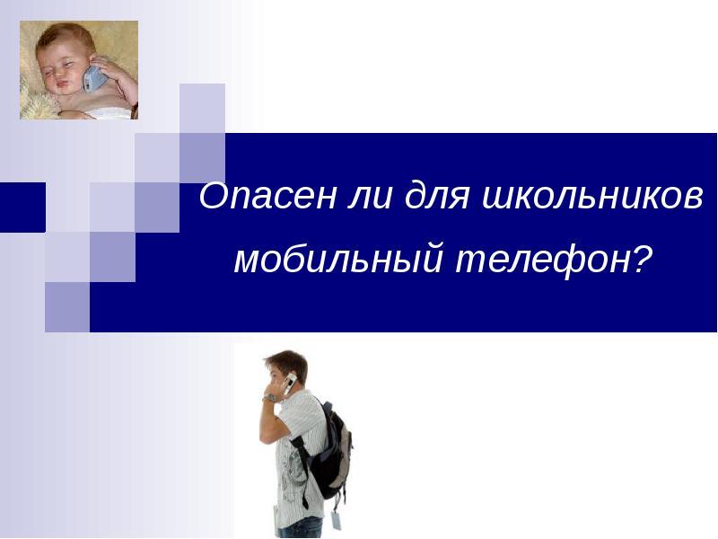 Презентация Опасен ли для школьников мобильный телефон