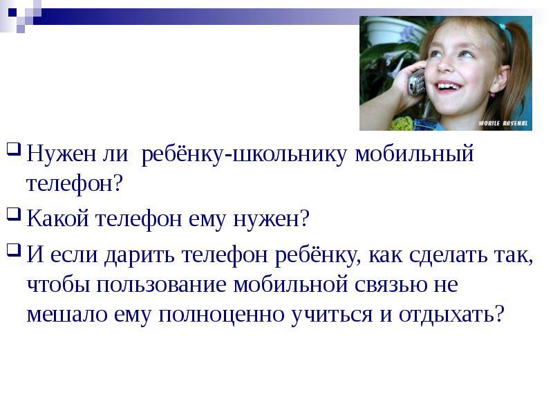 Нужен ли ребёнку-школьнику мобильный телефон? Какой телефон ему нужен? И если дарить телефон ребёнку