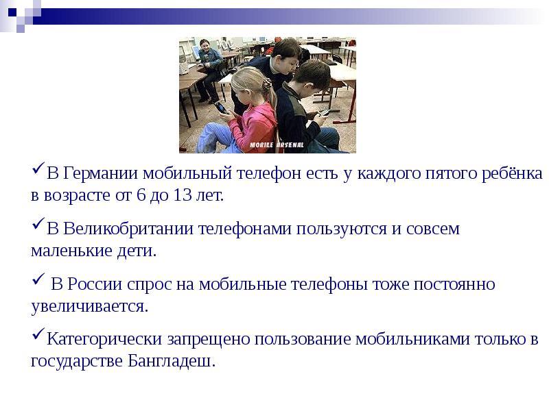 Опасен ли для школьников мобильный телефон, слайд 4