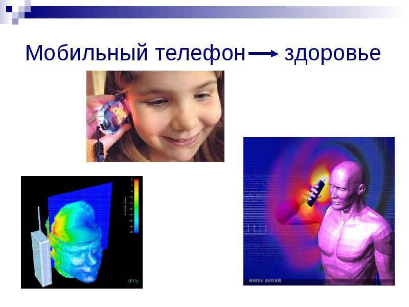 Мобильный телефон здоровье