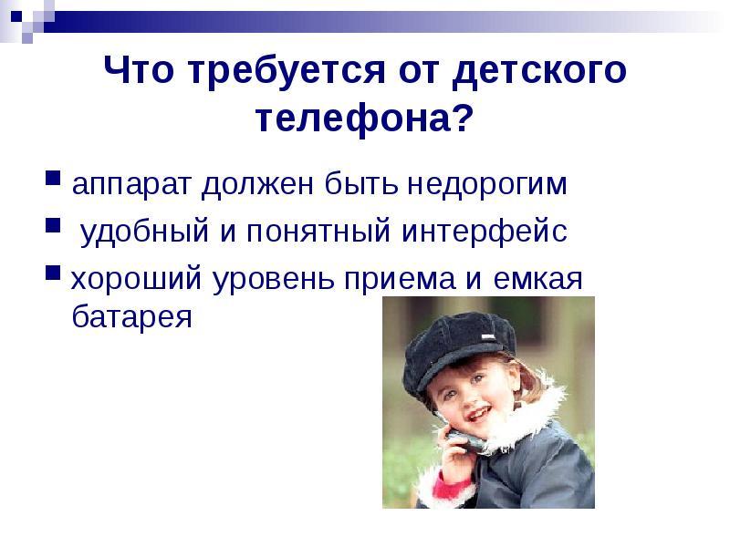 Что требуется от детского телефона? аппарат должен быть недорогим удобный и понятный интерфейс хорош