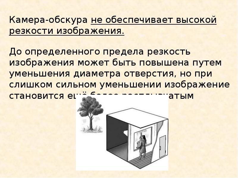 сумел картинки из обскура новоузенске создан