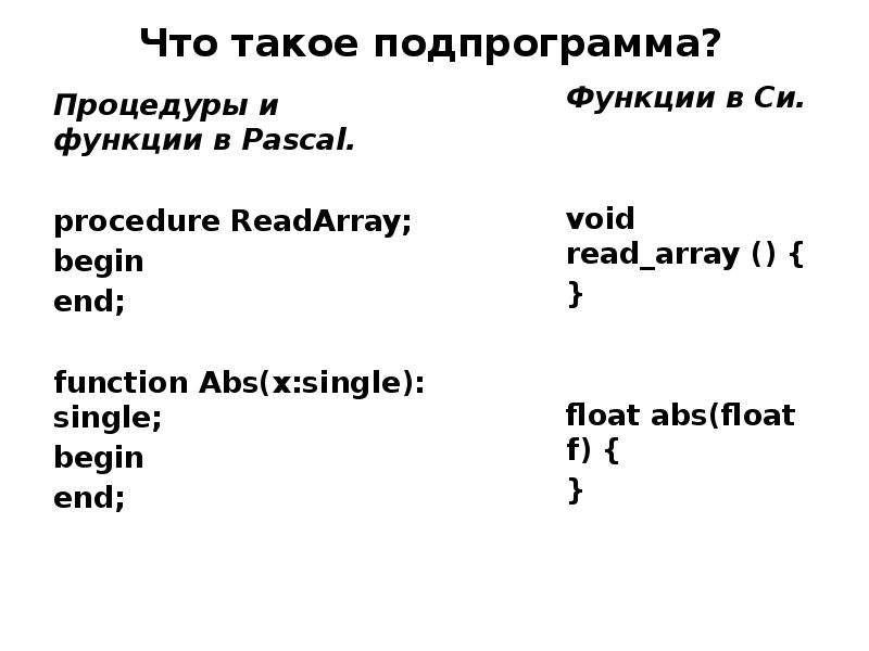 Что такое подпрограмма? Процедуры и функции в Pascal. procedure ReadArray; begin end; function Abs(x