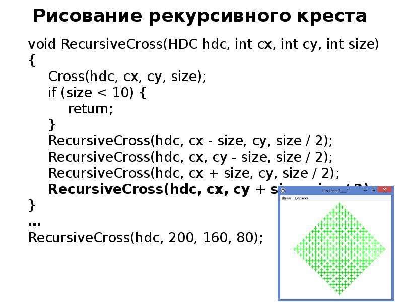 Рисование рекурсивного креста