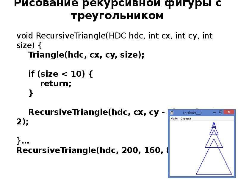 Рисование рекурсивной фигуры с треугольником