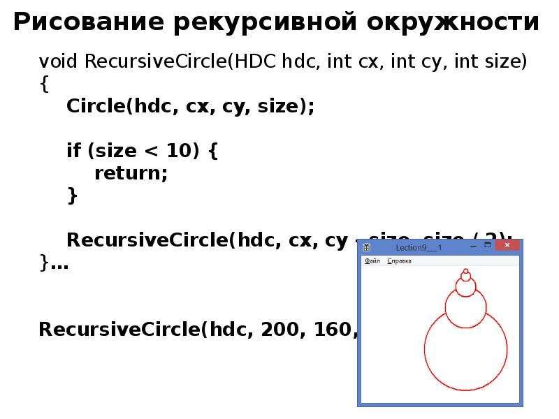 Рисование рекурсивной окружности