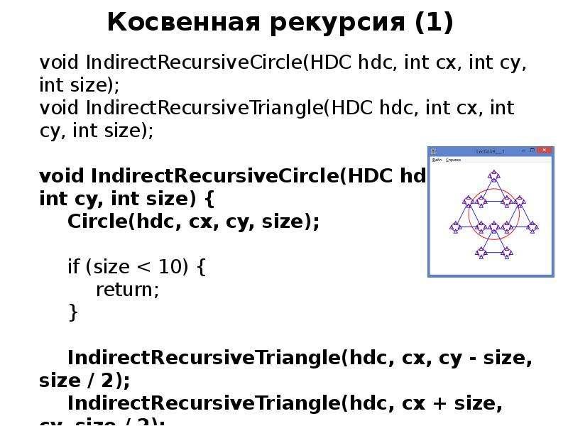 Косвенная рекурсия (1)