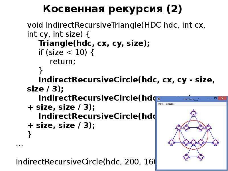 Косвенная рекурсия (2)