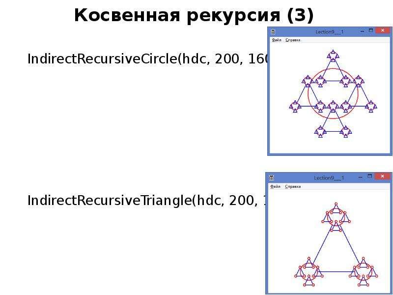 Косвенная рекурсия (3)