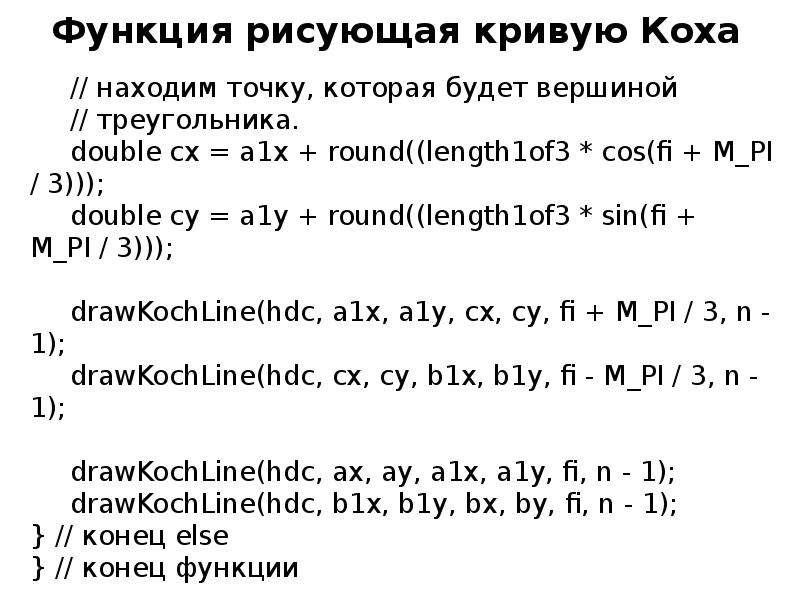 Функция рисующая кривую Коха