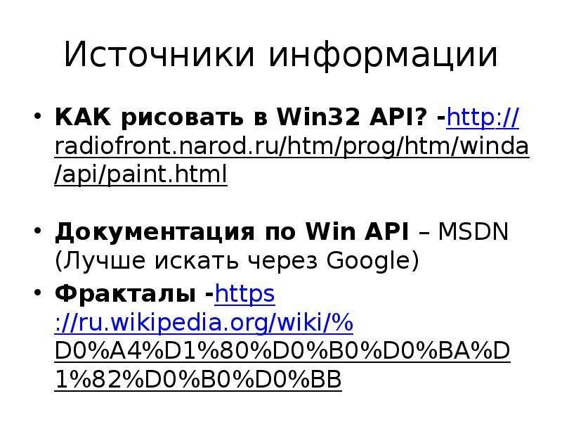 Источники информации КАК рисовать в Win32 API? - Документация по Win API – MSDN (Лучше искать через