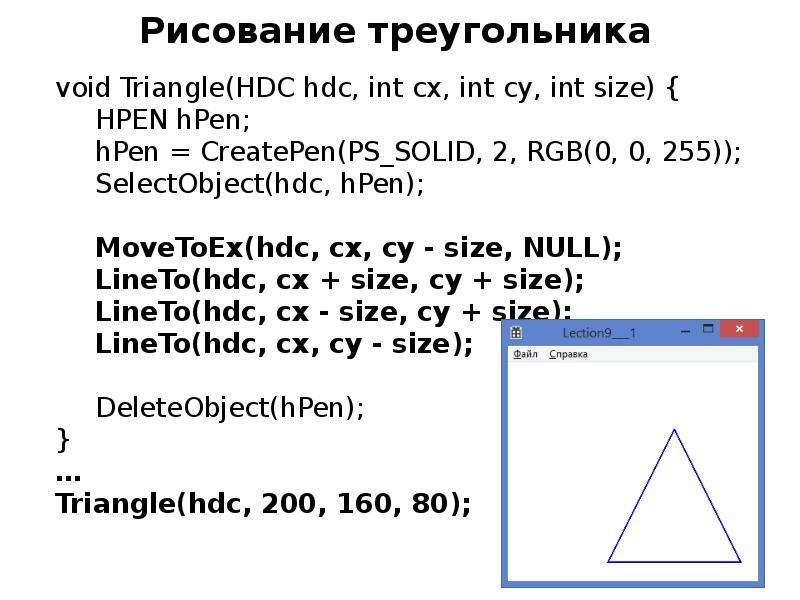 Рисование треугольника
