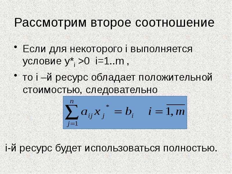 Рассмотрим второе соотношение Если для некоторого i выполняется условие y*i >0 i=1. . m , то i –й
