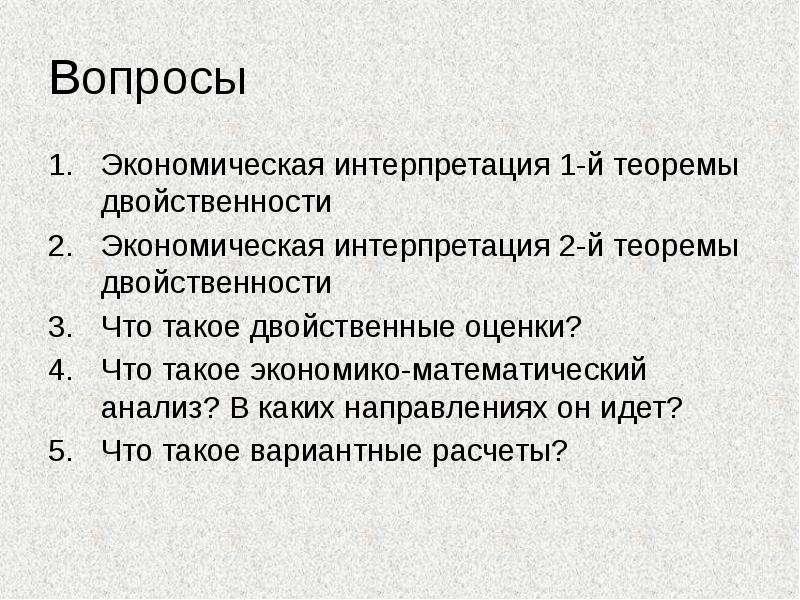 Вопросы Экономическая интерпретация 1-й теоремы двойственности Экономическая интерпретация 2-й теоре