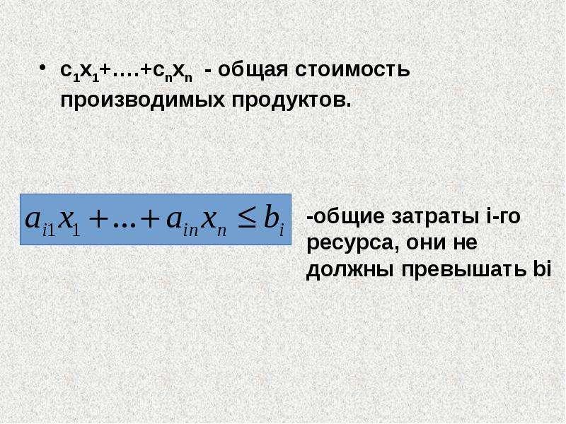 c1x1+…. +cnxn - общая стоимость производимых продуктов. c1x1+…. +cnxn - общая стоимость производимых